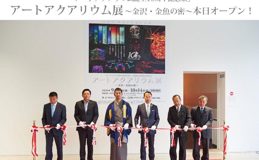 『アートアクアリウム展 ~金沢・金魚の密~』オープン!
