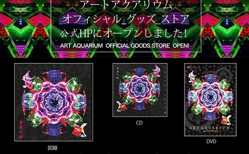 本日【アートアクアリウム 公式ストア】オープン!!公式グッズをご購入いただけます!
