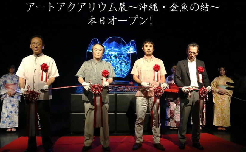 ついに!沖縄初開催『アートアクアリウム展 ~沖縄・金魚の結~』本日オープン!!
