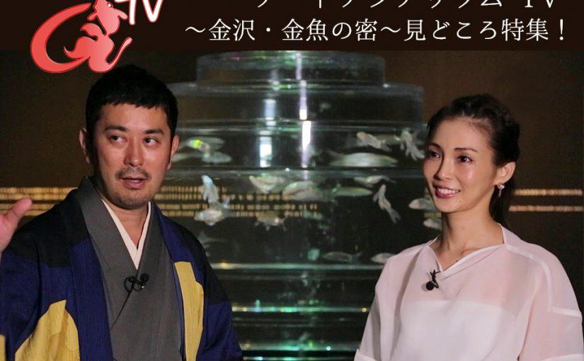 アートアクアリウムTV ~金沢・金魚の密~「開催見どころ特集」配信!