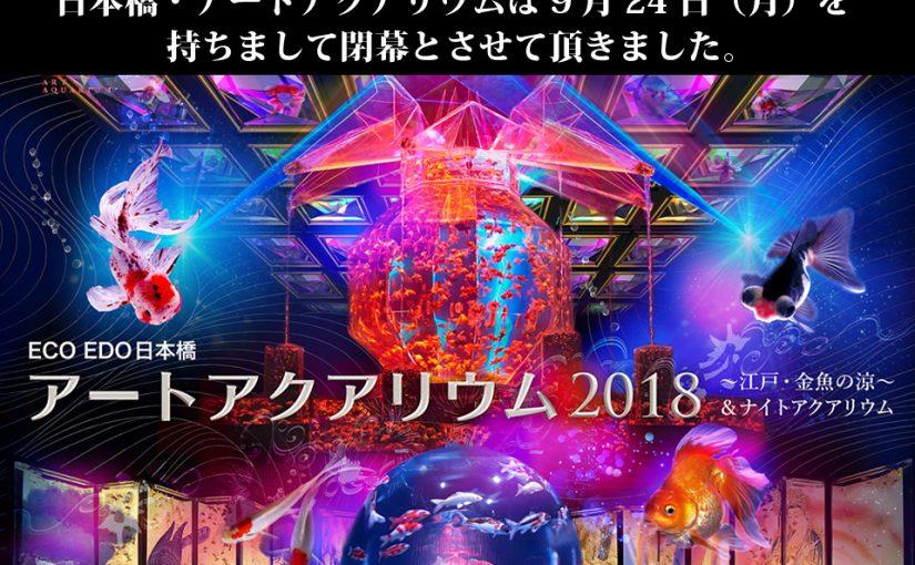 東京・日本橋開催『アートアクアリウム 2018』閉会、会期中たくさんの方にご来場いただき、誠にありがとうございました!