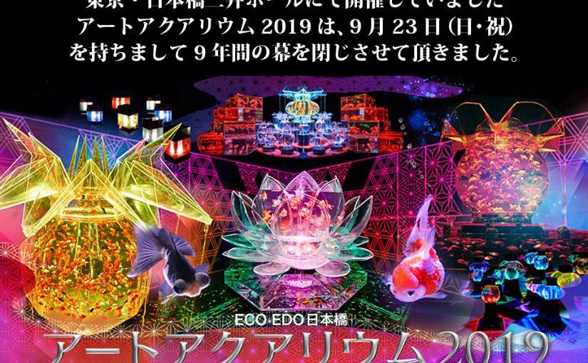 東京・日本橋開催『アートアクアリウム 2019』閉会!会期中たくさんの方にご来場いただき、誠にありがとうございました!