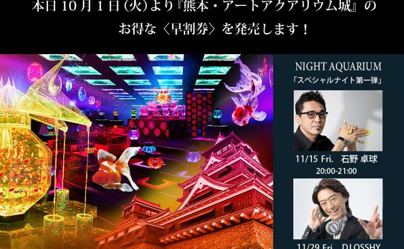 熊本開催『アートアクアリウム城』のお得な〈早割券〉を本日・10月1日(火)より先行発売!