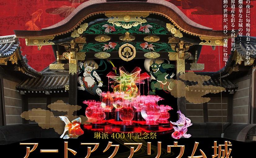 昨年、大好評を得た『アートアクアリウム城 ~京都・金魚の舞~』が10月23日(金)より開催決定!