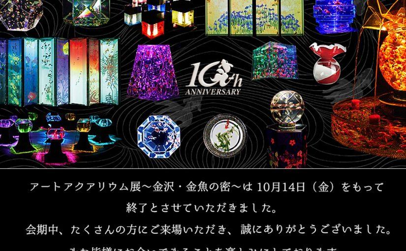 『アートアクアリウム展 ~金沢・金魚の密~』は、10月14日(金)をもちまして会期終了いたしました!