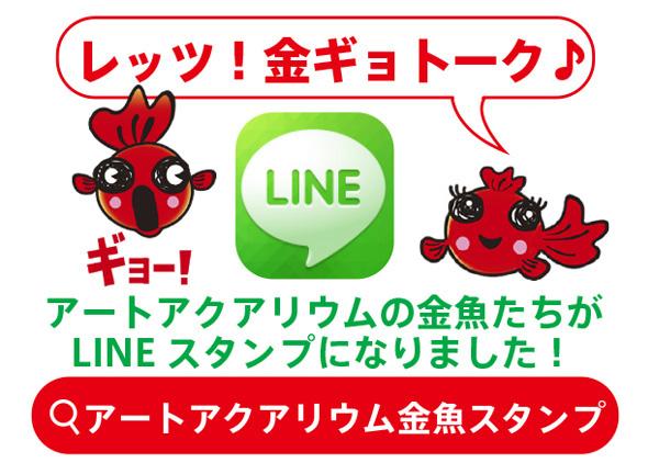 アートアクアリウム・公式LINEスタンプ「アートアクアリウム金魚スタンプ」好評販売中!!