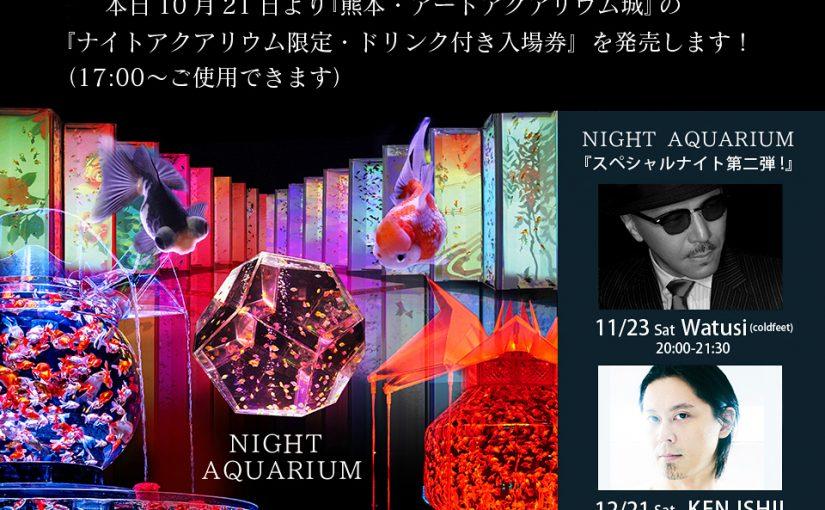 熊本開催『アートアクアリウム城』のお得な〈ナイトアクアリウム限定・ドリンク付き入場券〉を本日・10月21日(月)より発売!