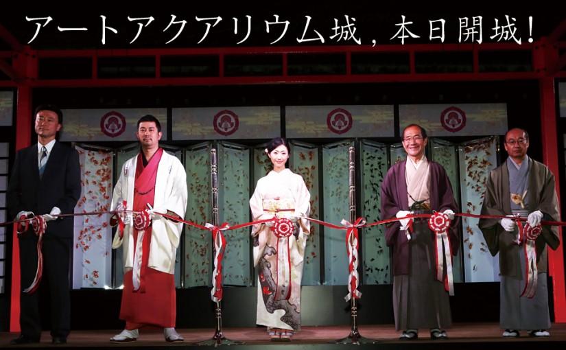 本日開城!『アートアクアリウム城 ~京都・金魚の舞~』
