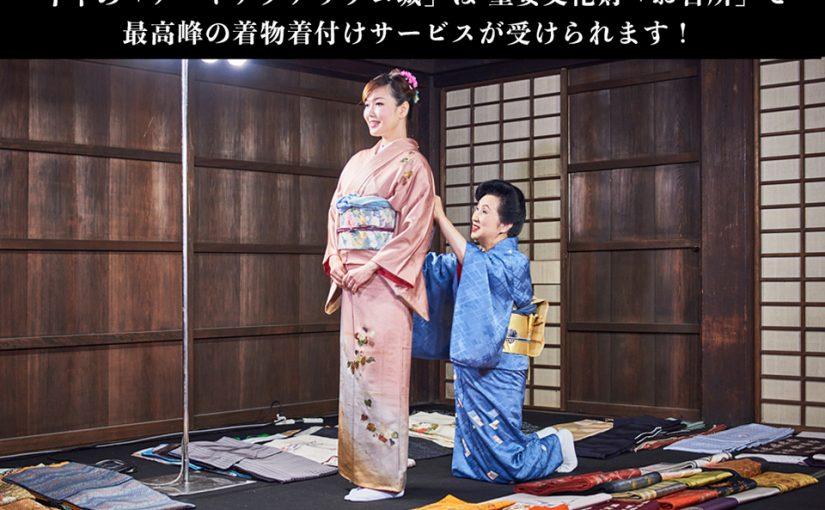 京都・二条城開催、〈日時指定 正絹着物レンタル優先入場セット券[着付つき]〉好評販売中!