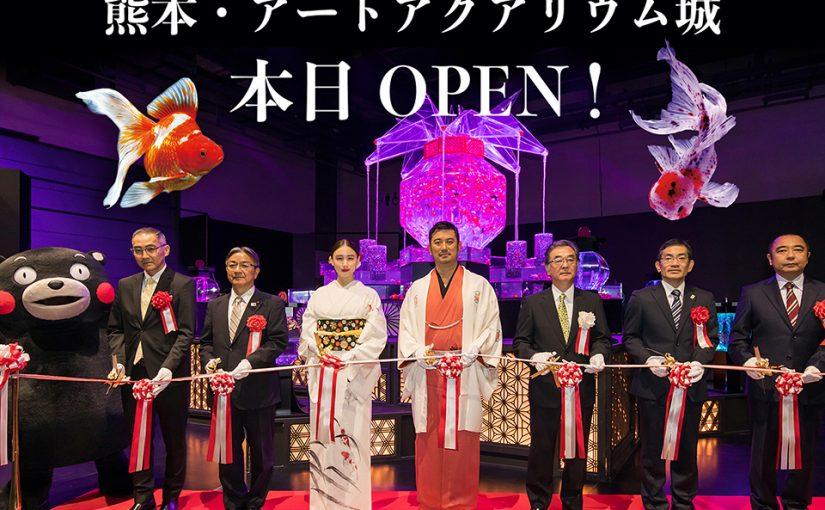 本日オープン!!熊本開催『アートアクアリウム城 ~熊本・金魚の興~ &ナイトアクアリウム』