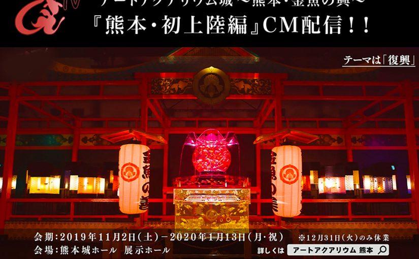アートアクアリウムTV「熊本開催 熊本初上陸篇」配信! 絶対に他では体験できない 五感で感じる非日常空間をぜひご覧ください!