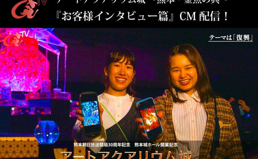 アートアクアリウムTV「熊本開催 お客様インタビュー篇」配信! 会場からお客様の声が続々と届いています!