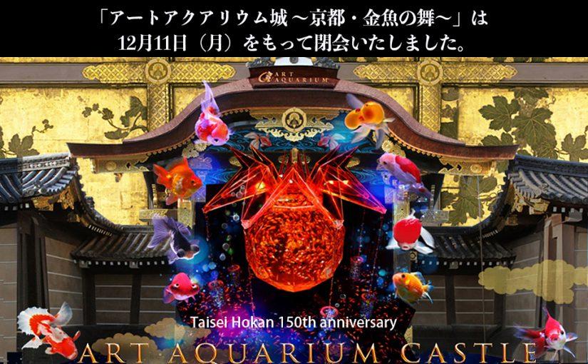 京都・二条城開催『アートアクアリウム城』閉会、会期中たくさんの方にご来場いただき、誠にありがとうございました!