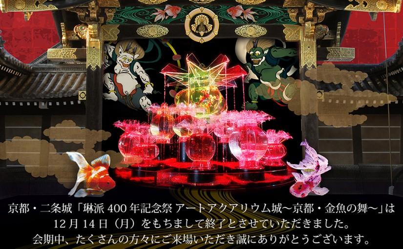 『アートアクアリウム城 ~京都・金魚の舞~』12月14日(月)をもちまして会期終了いたしました!