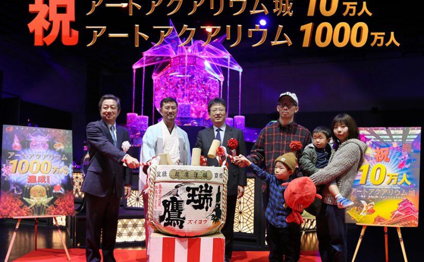 熊本開催『アートアクアリウム城』10万人突破!歴代『アートアクアリウム』1000万人達成!